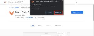 Sound Cheki Downloaderを追加